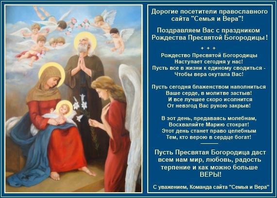 Поздравление с Рождеством Пресвятой Богородицы!