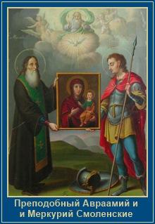 Преподобный Авраамий и Меркурий Смоленские