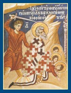 Страдание священномученика Вавилы, и трех отроков