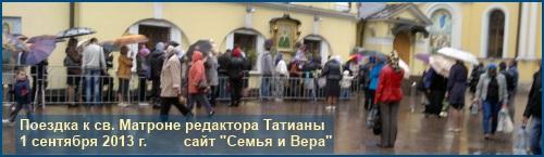 Святая Матрона - 1.09.2013