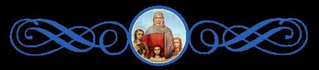 Святые мученицы Вера Надежда Любовь и София