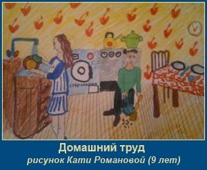 Домашний труд