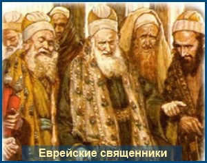 Еврейские священники