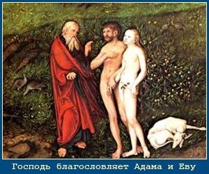 Господь благословляет, Адама и Еву
