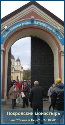 Покровский монастырь 27.10.2013