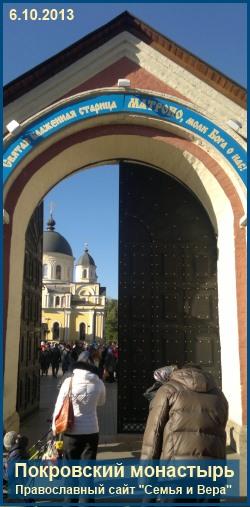 Покровский монастырь - 6.10.2013