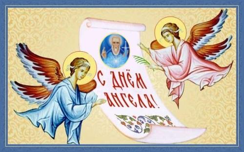 С Днем Ангела, Сергий