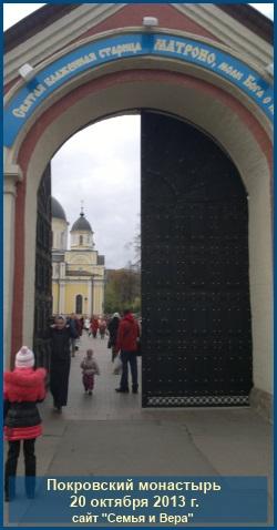 Семья и Вера, Покровский монастырь