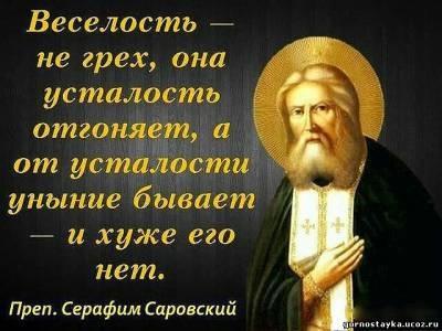 Серафим Саровский, поучение