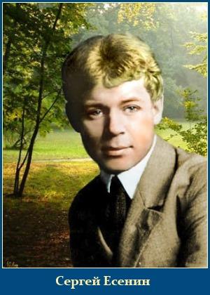 Сергей Есенин - поэт