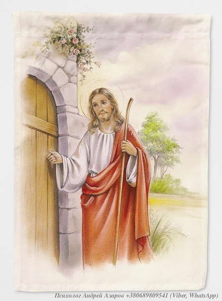 Иисус Христос у двери
