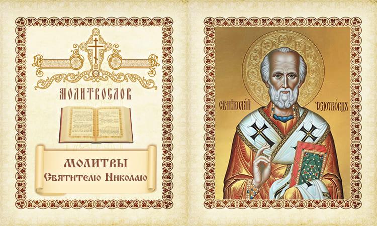 Молитвы Святителю Николаю