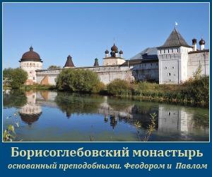 Борисоглебовский монастырь