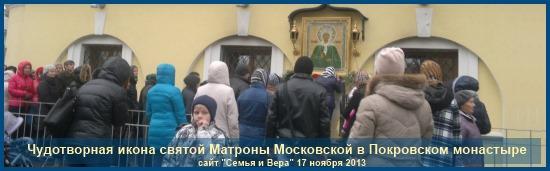 Чудотворная икона святой Матроны Московской