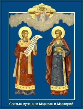 Мученики Маркиан и Мартирий