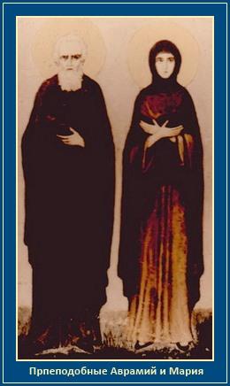 Преподобный Аврамий и Мария