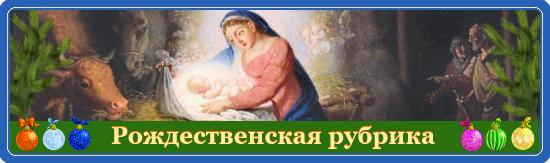 Рождественская рубрика. Рождество Христово