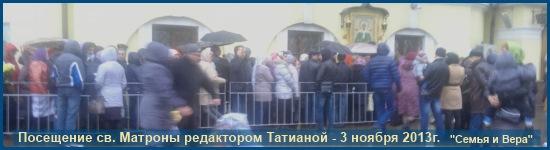 Святая Матрона - Покровский монастырь 3 ноября 2013