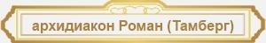 Архидиакон Роман (Тамберг) - стихи
