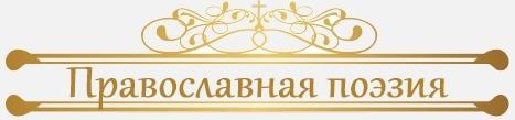 православные стихотворения