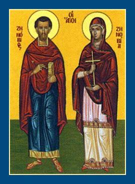 святые Зиновий и Зиновия