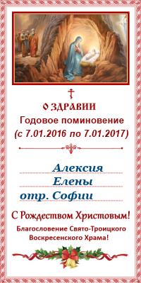 Годовое поминовение, на Рождество Христово, Рождественское
