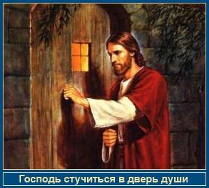 Господь стучиться в дверь души