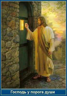 Господь у порога души