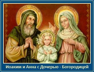 Иоаким и Анна с Дочерью Богородицей