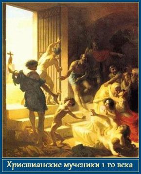 Первые мученики