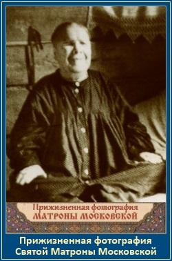 Прижизненная фотография святой Матроны