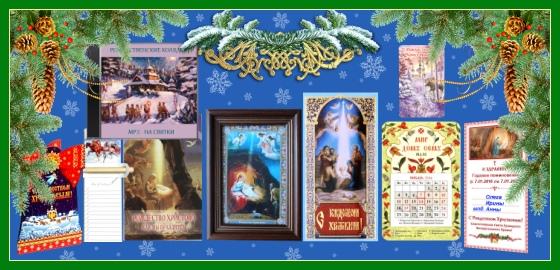 Рождественские подарки, Купить, заказать, православные