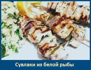 Рыбный обед