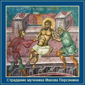 Страдание мученика Иакова Персянина