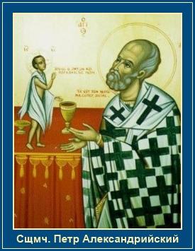 Священномученик Петр Александрийский