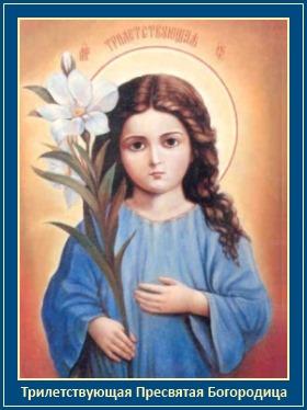 Трилетствующая Богородица