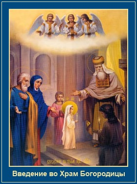 Введение во храм Богородицы - икона