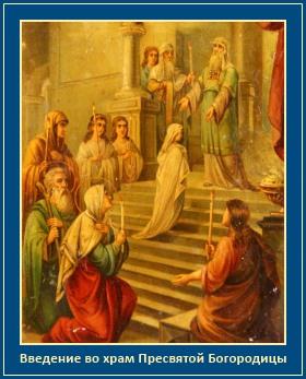 Введение во храм Пресвятой Богородицы - икона