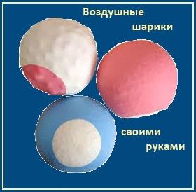 воздушные шарики своими руками