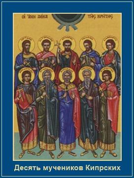 Десять мучеников Кипрских