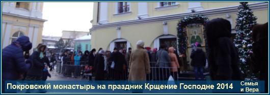 Крещение Господне Покровский монастырь