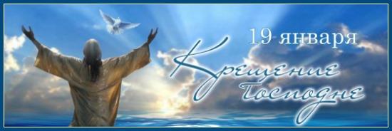 Крещенская рубрика