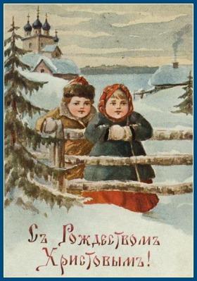 Открытка - С Рождеством Христовым