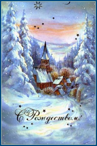 Рождество Христово - картина