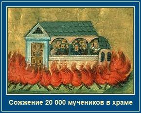 Сожжение 20000 мучеников