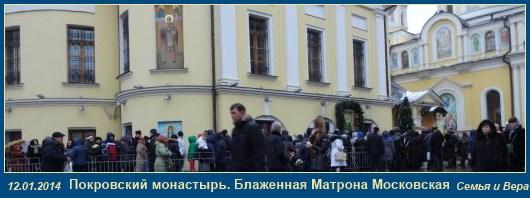 Святая Матрона Московская - Покровский монастырь