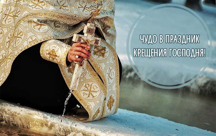 Чудо в праздник Крещения Господня!