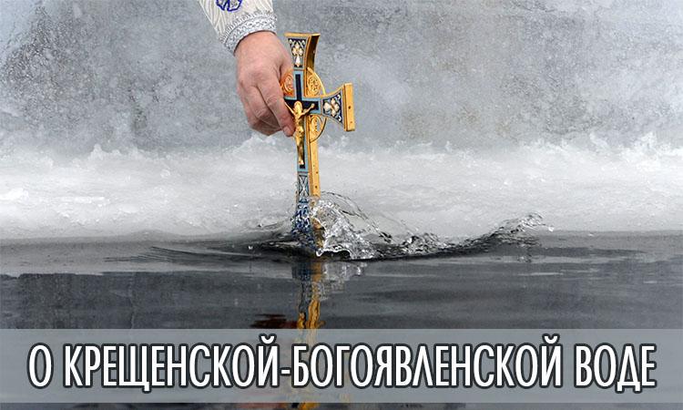 О Крещенской-Богоявленской воде