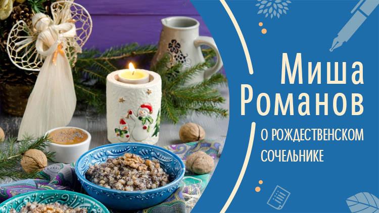 Миша Романов о Рождественском сочельнике