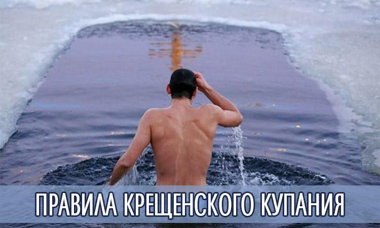 Правила Крещенского купания